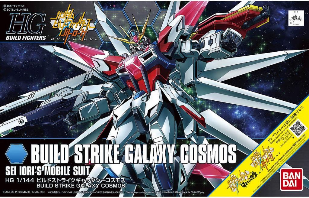 HGBF Build Strike Galaxy Cosmos