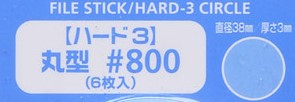 Wave File Stick Hard - Round - Grit #800