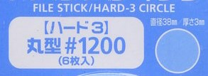 Wave File Stick Hard - Round - Grit #1200