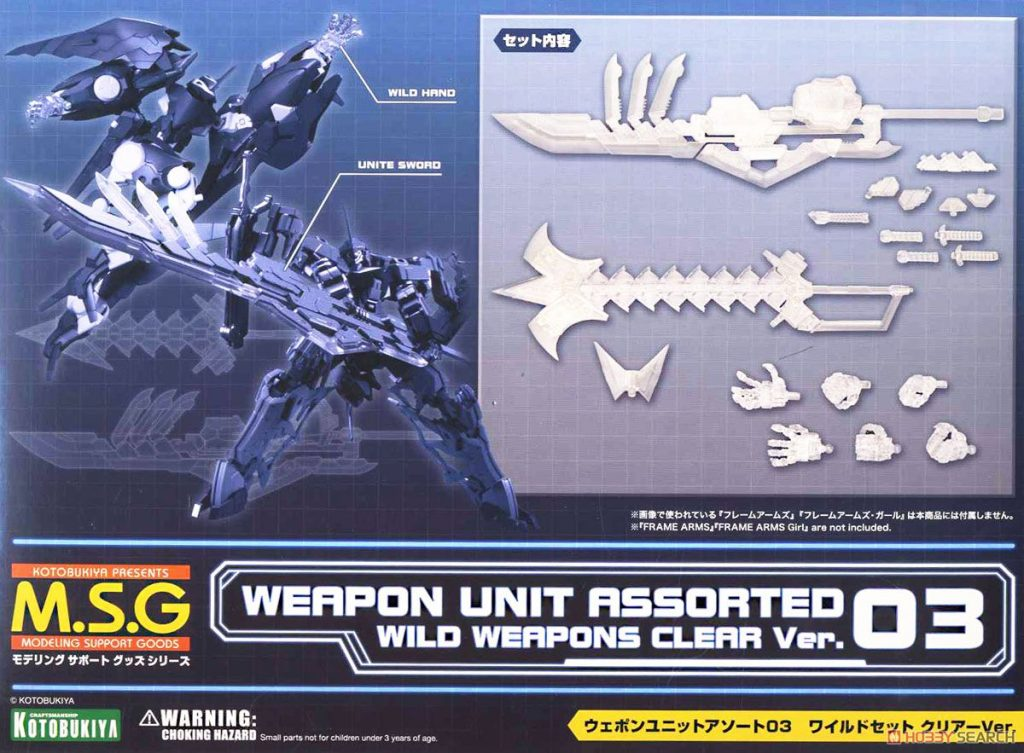 MSG Weapon Unit Assorted 03 Wild Weapons (Clear ver.)