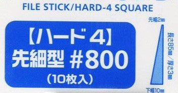 Wave File Stick Hard - 4 Square - Grit #800
