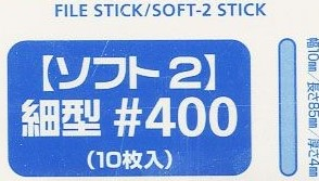 Wave File Stick Hard - 2 Stick Soft - Grit #400