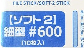 Wave File Stick Hard - 2 Stick - Grit #600