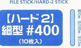 Wave File Stick Hard - 2 Stick - Grit #400