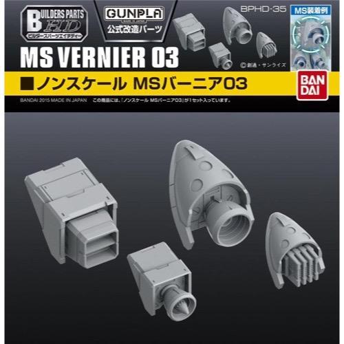 Bandai 1/144 MS Vernier 03