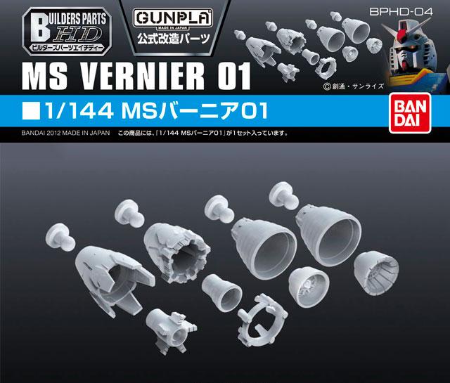 Bandai 1/144 MS Vernier 01