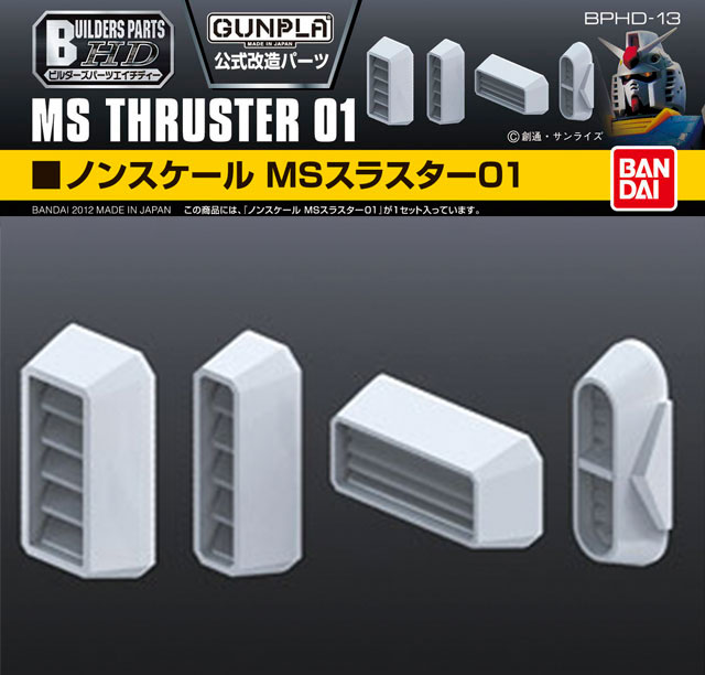 Bandai 1/144 MS Thruster 01