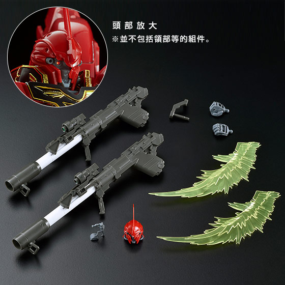 RG Sinanju Weapon Expansion Set